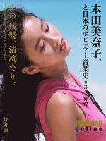 かの残響、清冽なり。 本田美奈子.と日本のポピュラー音楽史 第3巻「舞台」