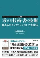 『入門 考える技術・書く技術』の電子書籍