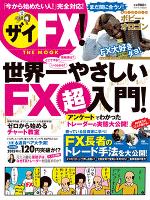 ザイFX! 世界一やさしいFX超入門(ダイヤモンドMOOK)