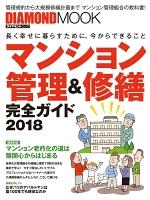 マンション管理&修繕完全ガイド2018