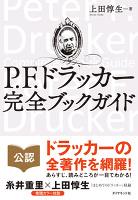 『P.F.ドラッカー 完全ブックガイド』の電子書籍