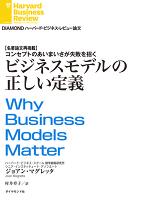 ビジネスモデルの正しい定義