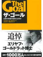 『ザ・ゴール』の電子書籍