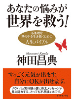 『あなたの悩みが世界を救う!』の電子書籍