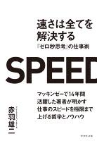 『速さは全てを解決する』の電子書籍