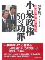 小泉政権50の功罪