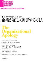 企業が正しく謝罪する方法
