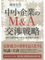 中小企業のM&A 交渉戦略