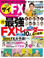ザイFX! 10人の最強FXトレーダー列伝(ダイヤモンドZai 別冊)