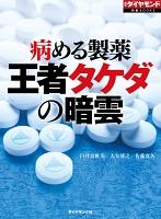 病める製薬 王者タケダの暗雲