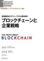 ブロックチェーンと企業戦略
