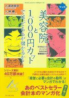 『マンガ 美容院と1000円カットでは、どちらが儲かるか?』の電子書籍