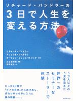 『リチャード・バンドラーの3日で人生を変える方法』の電子書籍