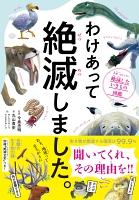 『わけあって絶滅しました。――世界一おもしろい絶滅したいきもの図鑑』の電子書籍