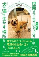 世界のアニマルシェルターは、 犬や猫を生かす場所だった。