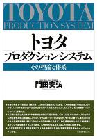 トヨタプロダクションシステム