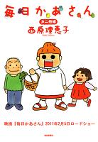 『毎日かあさん カニ母編』の電子書籍