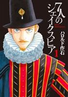 『7人のシェイクスピア(1)』の電子書籍