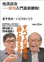 『他流試合――俳句入門真剣勝負!』の電子書籍