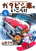 ガタピシ車でいこう!!(4)
