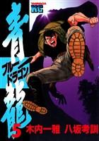 青龍<ブルードラゴン>(5)