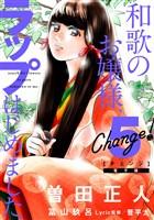 Change! 和歌のお嬢様、ラップはじめました。(5)
