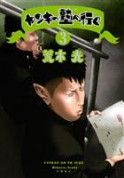 ヤンキー塾へ行く(3)