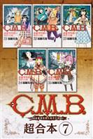 C.M.B.森羅博物館の事件目録 超合本版(7)