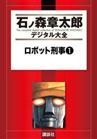 『ロボット刑事(1)』の電子書籍