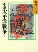 『小説 太平洋戦争(2)』の電子書籍