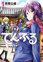 『てんぷる(1)』の電子書籍
