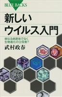 『新しいウイルス入門 単なる病原体でなく生物進化の立役者?』の電子書籍