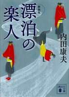『新装版 漂泊の楽人』の電子書籍