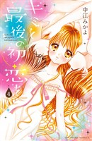 キミと最後の初恋を 分冊版(4) 衝撃的な夜