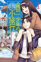 『金田一少年の1泊2日小旅行(1)』の電子書籍