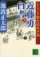 『レジェンド歴史時代小説 近藤勇白書(上)』の電子書籍