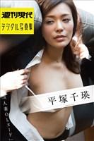 週刊現代デジタル写真集 平塚千瑛「人妻OLヌード」