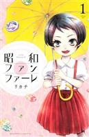 『昭和ファンファーレ(1)』の電子書籍
