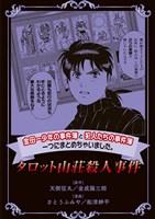 『金田一少年の事件簿と犯人たちの事件簿 一つにまとめちゃいました。タロット山荘殺人事件』の電子書籍
