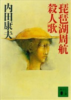 『琵琶湖周航殺人歌』の電子書籍