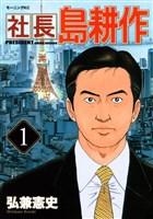 『社長 島耕作(1)』の電子書籍