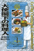『大使閣下の料理人(1)』の電子書籍
