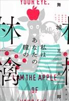 『私はあなたの瞳の林檎』の電子書籍