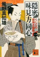 『隠密 味見方同心(一) くじらの姿焼き騒動』の電子書籍