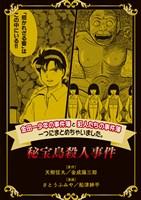 『金田一少年の事件簿と犯人たちの事件簿 一つにまとめちゃいました。秘宝島殺人事件』の電子書籍