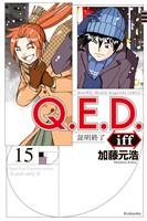 Q.E.D.iff ―証明終了―(15)