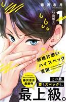 超絶片思いハイスペック吉田 分冊版(3)