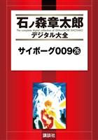 サイボーグ009(26)