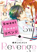 『Sweet Sweet リベンジ(1)』の電子書籍