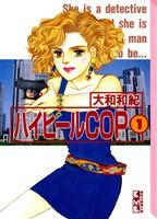 『ハイヒールCOP(1)』の電子書籍